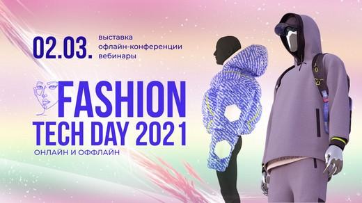 1080x607_riamoda Fashion Tech Day пройдёт в рамках деловой программы Российской недели легпрома | Портал легкой промышленности «Пошив.рус»