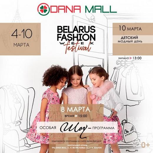 a82fa3eb1ec Belarus Fashion Week Festival пройдет в минском торговом центре Dana Mall