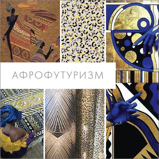 Афрофутуризм. Изображение предоставлено компанией «Промторгсервис»