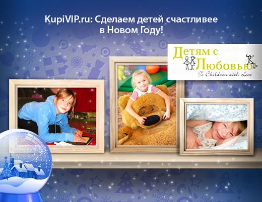 20101202 KupiVIP.ru, благотворительная акция. Фотография предоставлена компанией.