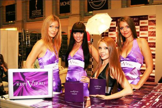 20101102 KupiVIP.ru, акция на Volvo-неделе моды в Москве. Фотография предоставлена пресс-службой компании.