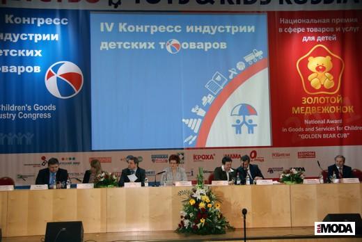 Конгресс АИДТ, фотография Валентины Кузнецовой, ИА «РИА Мода».