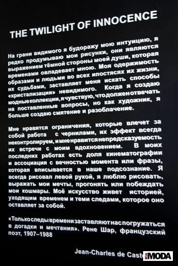 Выставка Жана-Шарля де Кастельбажака. Фотография Ирины Щелкуновой, ИА «РИА Мода»
