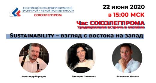 22iyunya Антикризисный штаб Союзлегпрома продолжает цикл онлайн-мероприятий | Портал легкой промышленности «Пошив.рус»