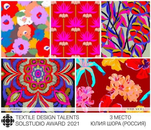 3-mesto_riamoda Объявлены победители конкурса Textile Design Talents Solstudio Award 2021   Портал легкой промышленности «Пошив.рус»