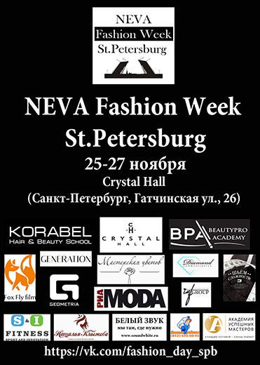Neva Fashion Week St.Peterburg. Изображение предоставлено организаторами недели
