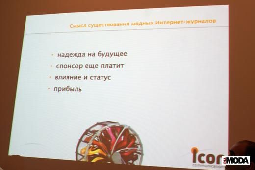 20100722 Мастер-класс Летней школы fashion-журналистики. Фотография Валентины Кузнецовой, ИА «РИА МОДА».