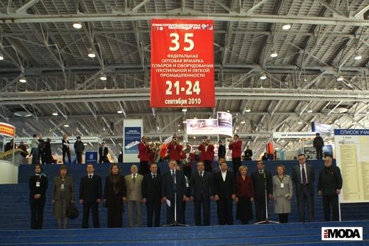20100216 Открытие ярмарок Рослегпрома. Фотография Валентины Кузнецовой, ИА «РИА МОДА»