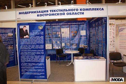 20100216 Открытие ярмарок Рослегпрома. Фотография Валентины Кузнецовой, ИА «РИА МОДА».