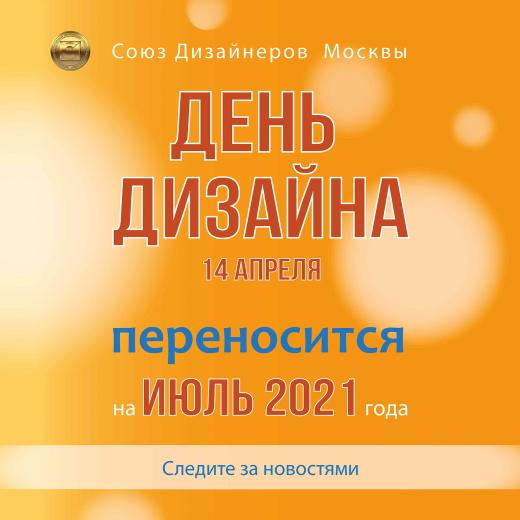 Den-dizainera Союз дизайнеров Москвы объявил о переносе Дня дизайна на июль 2021 года | Портал легкой промышленности «Пошив.рус»