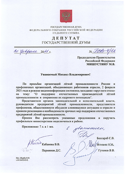 Deputatskii-zapros_600 Коллективный депутатский запрос о поддержке легпрома направлен в правительство РФ | Портал легкой промышленности «Пошив.рус»