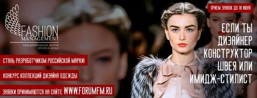 01c9b4003fb В Новосибирске проходит II Международный форум бизнеса моды  Fashion-Management-2017