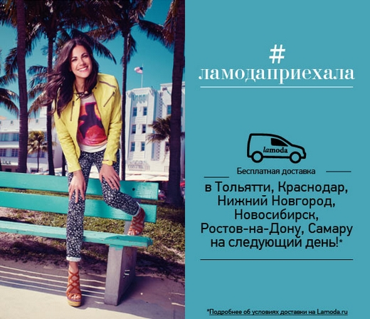 Lamoda Новосибирск
