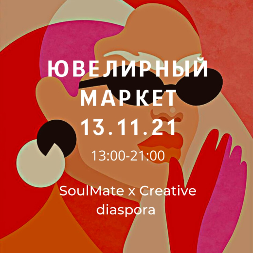 IMG-20211011-WA0023 В Москве пройдёт осенний ювелирный маркет SoulMate | Портал легкой промышленности «Пошив.рус»