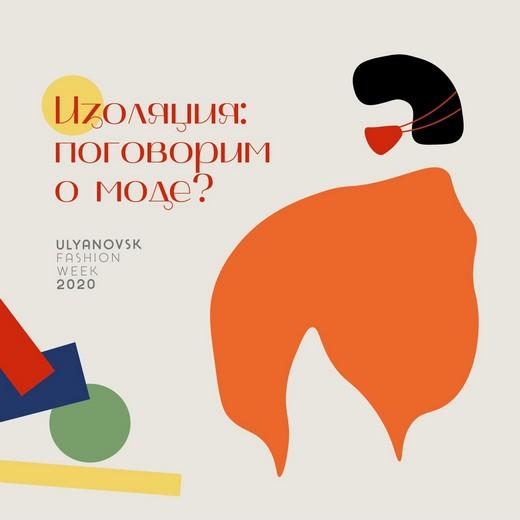Karantin2_riamoda Неделя моды в Ульяновске состоится в digital-формате | Портал легкой промышленности «Пошив.рус»