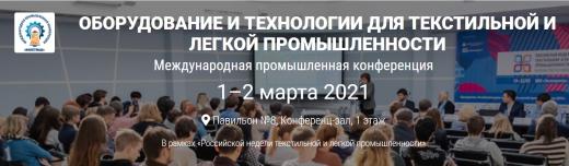 Konferentsiya-Inlegmash-L5Z1 Опубликована программа Международной промышленной конференции «Инлегмаш» | Портал легкой промышленности «Пошив.рус»