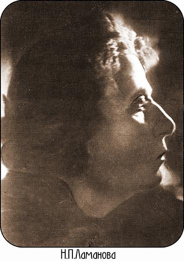 Надежда Ламанова. Фотография предоставлена организаторами выставки