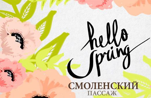 Праздник «Все оттенки весны». Изображение предоставлено организаторами праздника