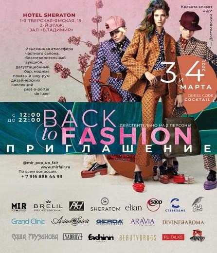 PHOTO-2021-03-01-10-06-25_riamoda Организаторы анонсировали программу модного фестиваля Back to Fashion | Портал легкой промышленности «Пошив.рус»