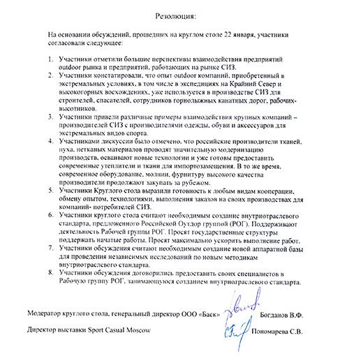 Резолюция КС «Опыт и перспективы взаимодействия российских outdoor производителей с ведущими российскими марками СИЗ»  22 января 2018 года, Москва