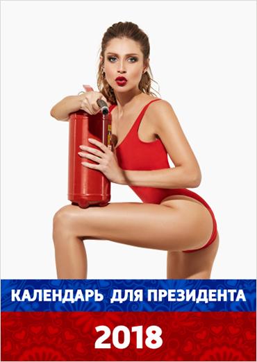 Календарь Наталии Соболевой