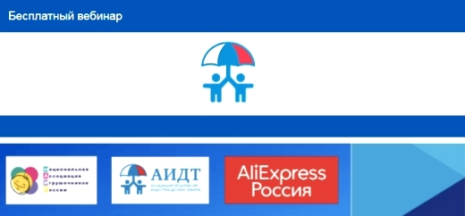 VebinarAIDT-dvKD АИДТ: Как быстро и успешно начать продавать на маркетплейсе во время кризиса | Портал легкой промышленности «Пошив.рус»