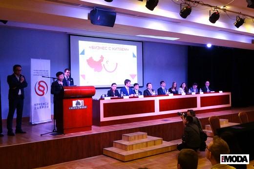 V Российско-китайский форум. Фотография Валентины Кузнецовой, ИА «РИА Мода»