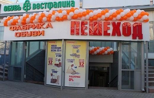 Пешеход магазин обуви красноярск каталог