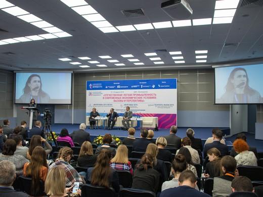 Конференция «Сырьевой вопрос в отечественной текстильной и легкой промышленности». Фотография Ирины Щелкуновой, предоставлена Союзлегпромом