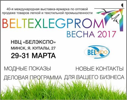 Белтекслегпром. Изображение предоставлено организаторами выставки
