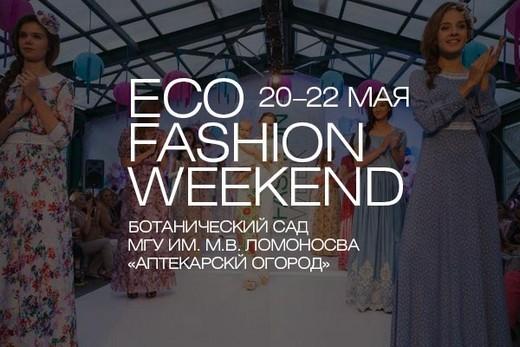 Eco fashion weekend. Фотография с сайта события