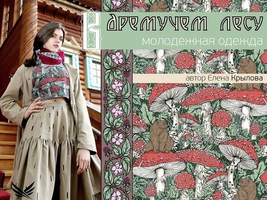 Коллекция Елены Крыловой «В дремучем лесу». Фотография представлена дизайнером