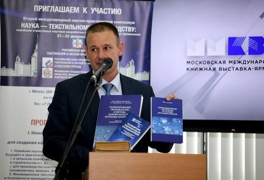 Владислав Иванов, директор по развитию проектов «Термопол». Фотография предоставлена компанией