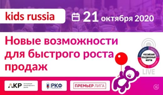 afisha-b4WM Kids Russia Live: новые возможности для быстрого роста продаж в условиях кардинальных перемен | Портал легкой промышленности «Пошив.рус»