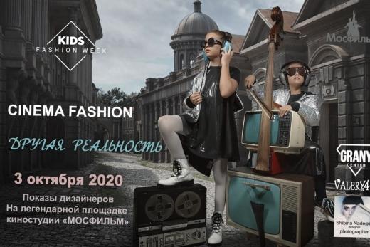 afisha_CINEMA_FASHION Cinema Fashion: съёмки проекта «Другая реальность» пройдут в октябре в Москве | Портал легкой промышленности «Пошив.рус»