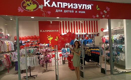 Детская Одежда Сеть Магазинов