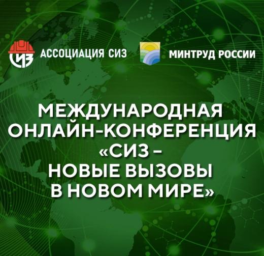 biot-siz В рамках выставки «БиОТ-2020» пройдет конференция «СИЗ – новые вызовы в новом мире» | Портал легкой промышленности «Пошив.рус»