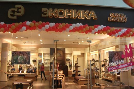 20100612 II Открытие второго обувного каскета «Эконика» в Самаре. Фотография предоставлена компанией.