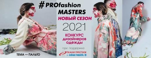 face-TuEr Начался приём заявок на VII Всероссийский конкурс дизайнеров одежды Profashion Masters | Портал легкой промышленности «Пошив.рус»