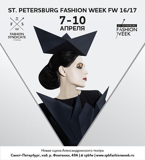 SPb Fashion Week. Изображение предоставлено организаторами недели