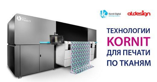 imidzh-Kornit-FB_riamoda На «Текстильлегпром» пройдет конференция «Kornit Digital. Цифровая печать в текстильном производстве» | Портал легкой промышленности «Пошив.рус»