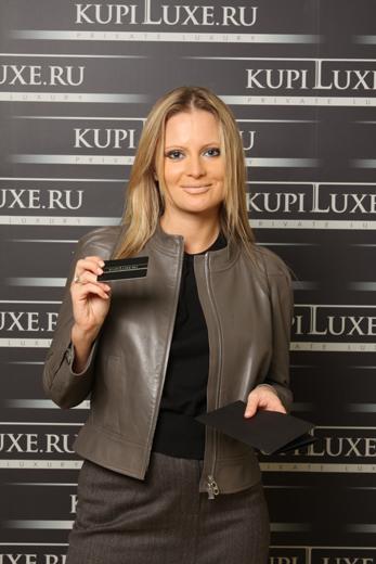 Дана Борисова, KupiLUXE.ru. Фото предоставлено пресс-службой проекта.