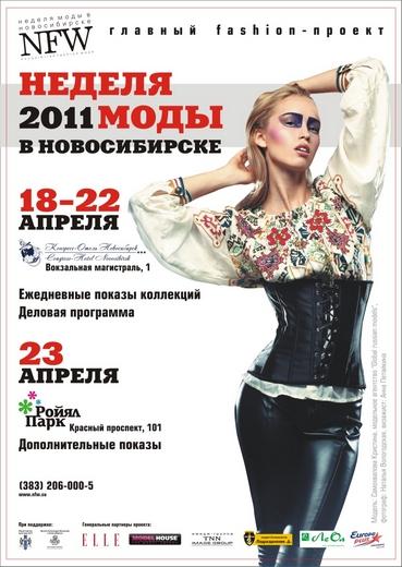 Неделя моды в Новосибирске 18-22 апреля 2011 года.