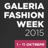 Опубликована программа Galeria Fashion Week 2015