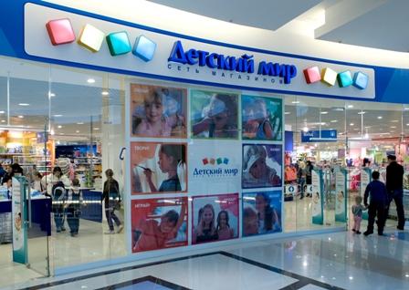Детский мир» открыл третий магазин в Омске - Блоги - Информационное ... f98aef25924