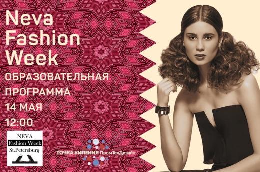 obrazovatelnaya-programma В Санкт-Петербурге пройдёт 9-й сезон модных закрытых показов Neva Fashion Week | Портал легкой промышленности «Пошив.рус»