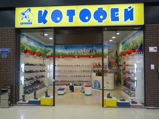 Фирменный магазин - Санкт-Петербург - Котофей