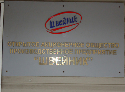 Фотографии «Бизнес Онлайн», автор Сергей Семеркин.