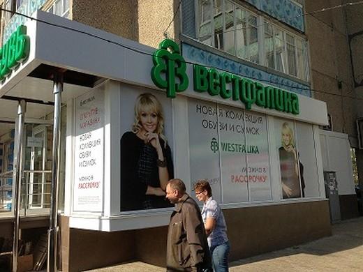 Магазин Обуви Уфа